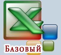 Дистанционный курс для преподавателей колледжей по MS Excel